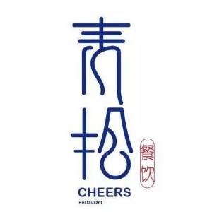 杭州青拾餐饮管理有限公司