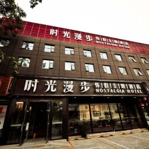 北京漫步时光酒店管理有限公司